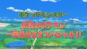 Pokémon Season 0 :Episode 32  Pokemon XY: New Year's Eve 2014 Super Mega Special