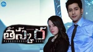 Taskara Movie Hindi Dubbed Watch Online