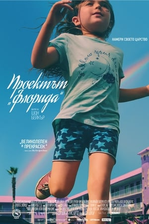 The Florida Project film posters