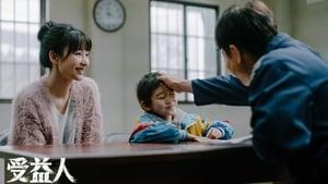 My Dear Liar – 受益人 (2019)