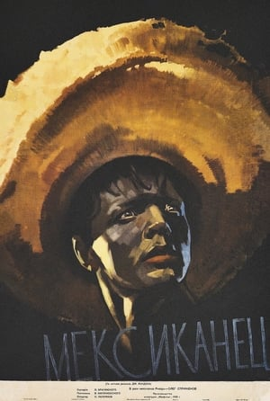 Мексиканец (1956)