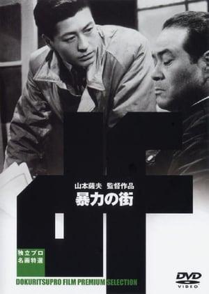 Street of Violence (The Pen Never Lies) (1950)