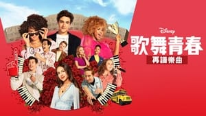poster High School Musical: The Musical: The Series