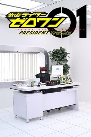 Kamen Rider Zero-One: President Special