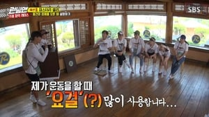 Running Man Season 1 : Episode 5: 9 Years of Running Man, Lyrics Writing Race (1)