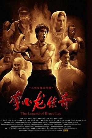 La légende de Bruce Lee