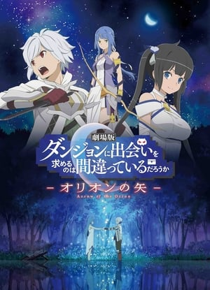 Is It Wrong to Try to Pick Up Girls in a Dungeon?: Arrow of the Orion (2019)