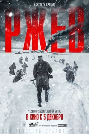 Watch Ржев Full Movie