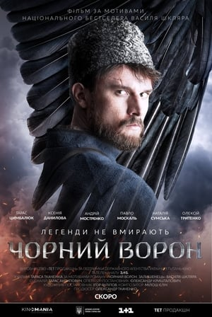 Watch Чорний ворон Full Movie