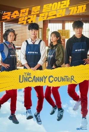 The Uncanny Counter Season 1