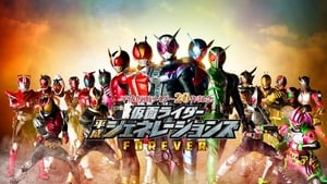 Kamen Rider Heisei Generations FOREVER Images Gallery