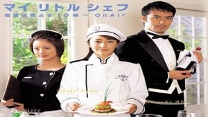 Japanese series from 2002-2002: My Little Chef