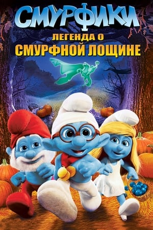 Image The Smurfs: The Legend of Smurfy Hollow