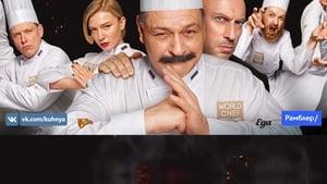 The Kitchen: World Chef Battle (2017)