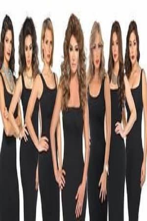 السبع بنات