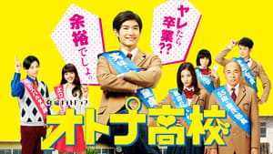Japanese series from 2017-2017: Virgins! Back to High School