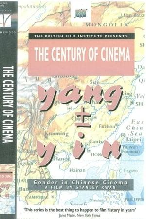 男生女相:华语电影之性别 (1998)
