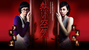 Japanese movie from 2012: The Housekeeper