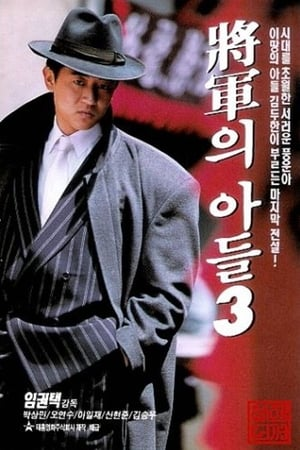 General's Son 3 (1992)