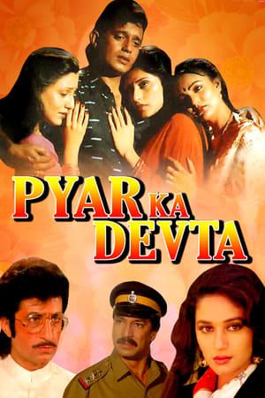 Pyar Ka Devta
