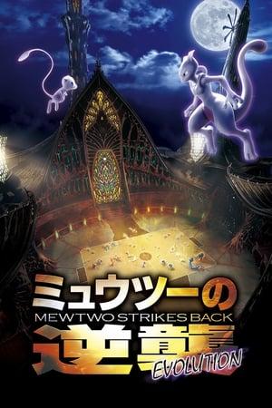Image Pokémon : Mewtwo contre-attaque - Évolution
