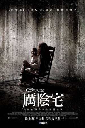 招魂 (2013)