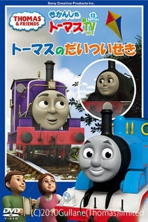 Image Thomas and Friend TV  Series13 Thomas' s great pursuit