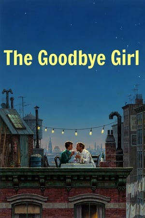 До свиданья, дорогая