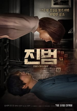The Culprit (2019) Subtitle Indonesia