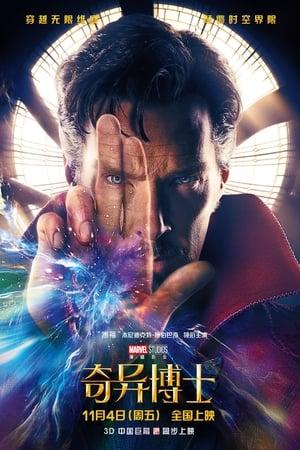 奇异博士 (2016)