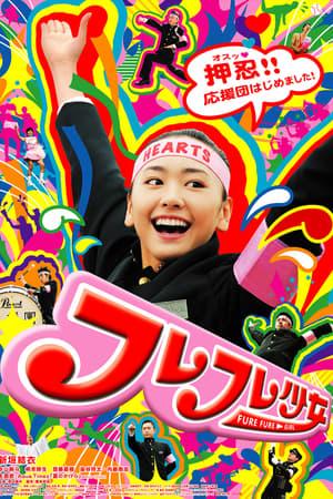 Cheer Cheer Cheer! (2008)