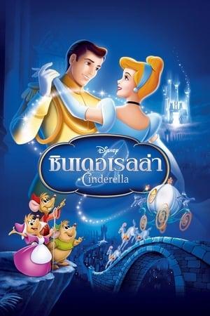 poster Cinderella