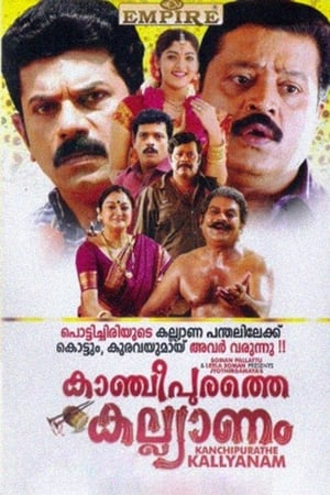 Kancheepurathe Kalyanam streaming