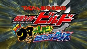 Japanese movie from 2018: Kamen Rider Build: Birth! KumaTelevi!! VS Kamen Rider Grease!