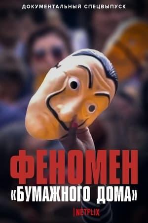 poster Money Heist: The Phenomenon