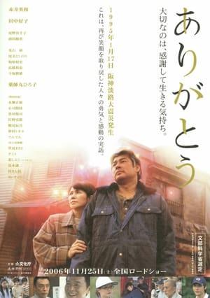 Arigatou (2006)