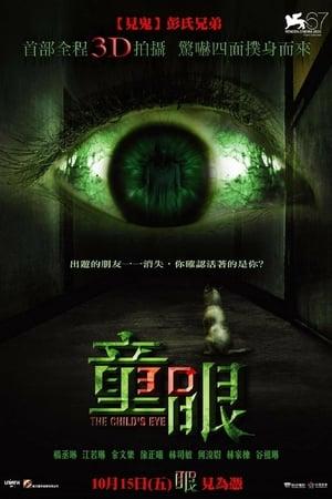 The Child's Eye Film