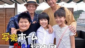 فيلم Sharaku houmu outotsu tantei-dan 2018 مترجم كامل