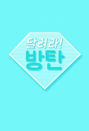 Image Run BTS!