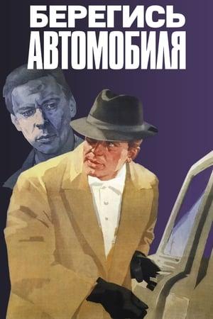 Attention, automobile