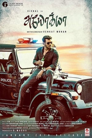 Ayogya (2019) Tamil