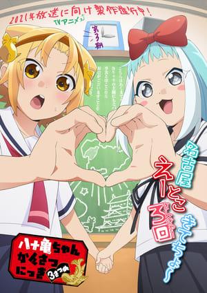 Yatogame-chan Kansatsu Nikki: 3 Temporadai
