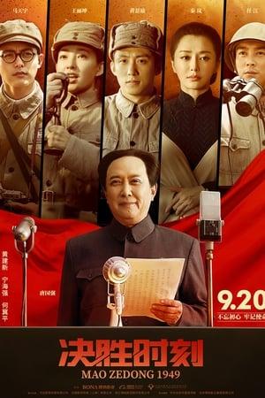 Mao Zedong 1949 (2019)