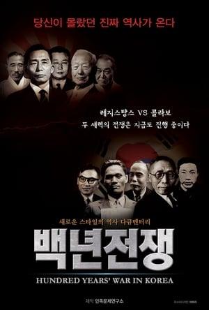 Hundred Years' War in Korea-Kwon Hae-hyo