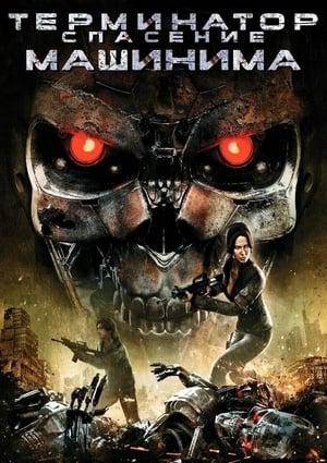 Image Terminator Salvation: The Machinima Series