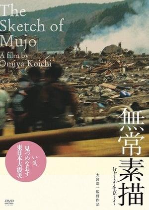 The Sketch of Mujo (2011)