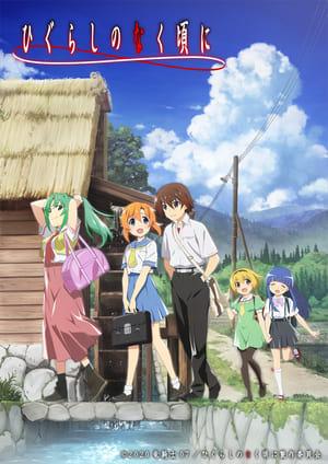 Higurashi no Naku Koro ni (2020) Episódio 20