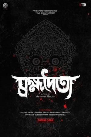 Watch Brahmadaitya Online