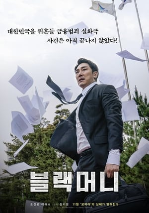 Black Money (2019) Subtitle Indonesia