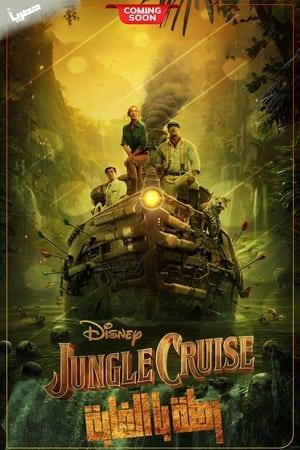 poster Jungle Cruise